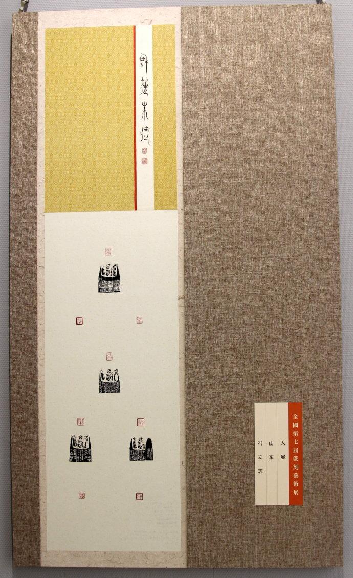 史上最全篆刻印屏设计技巧及制作步骤(海量大图)